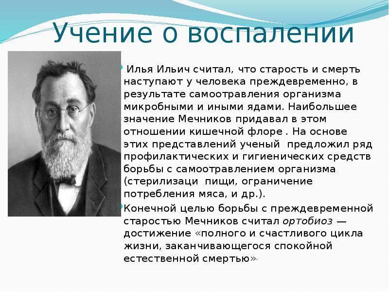 Илья ильич мечников и его вклад в науку