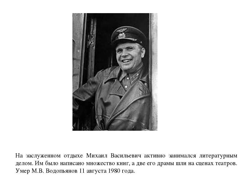 Отсохи ксамолёту. 10фактов изжизни знаменитого советского лётчика михаила водопьянова