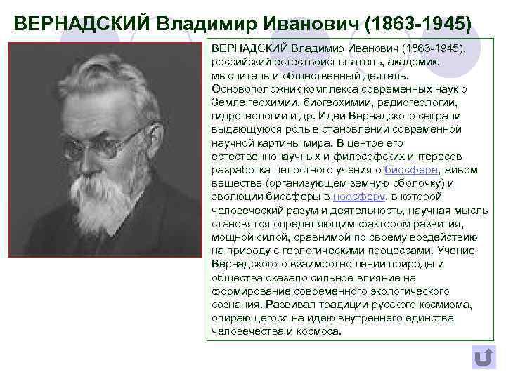 Владимир вернадский: биография и вклад в науку
