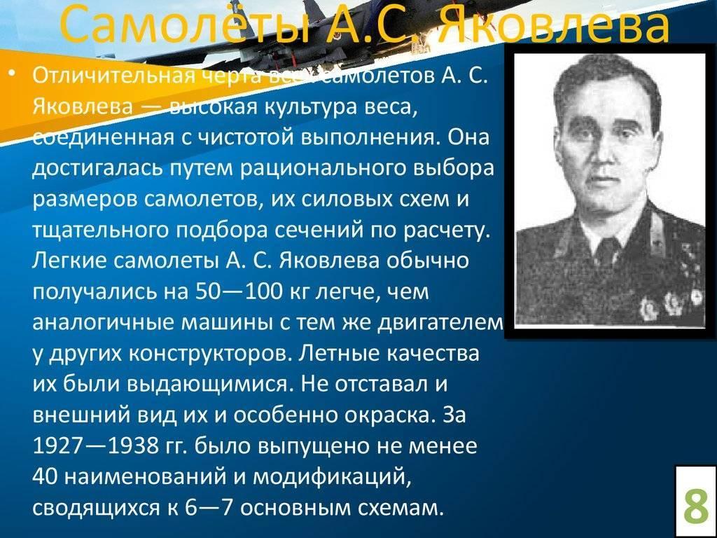 Wikizero - яковлев, александр сергеевич