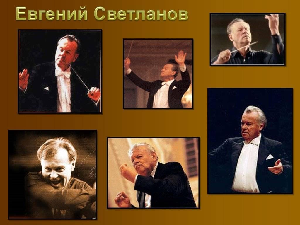 Светланов, евгений фёдорович википедия