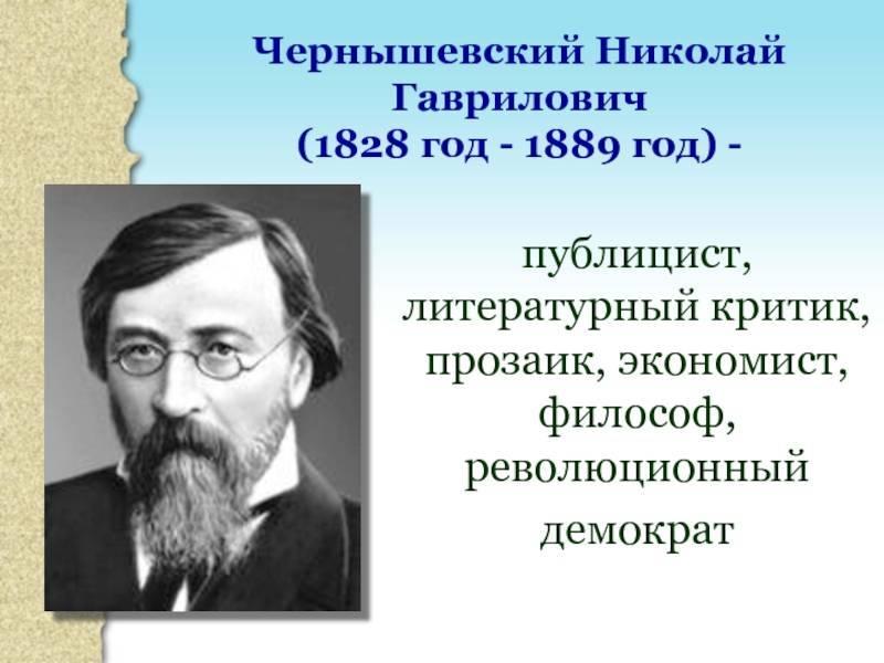 Краткая биография николая чернышевского самое главное