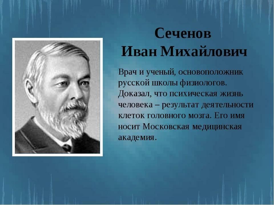 Иван сеченов - биография, фото, медицина, личная жизнь, вклад в науку - 24сми