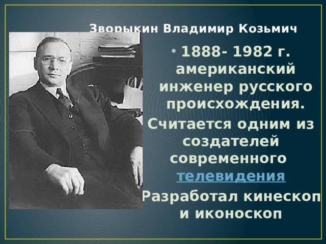 Зворыкин, владимир козьмич