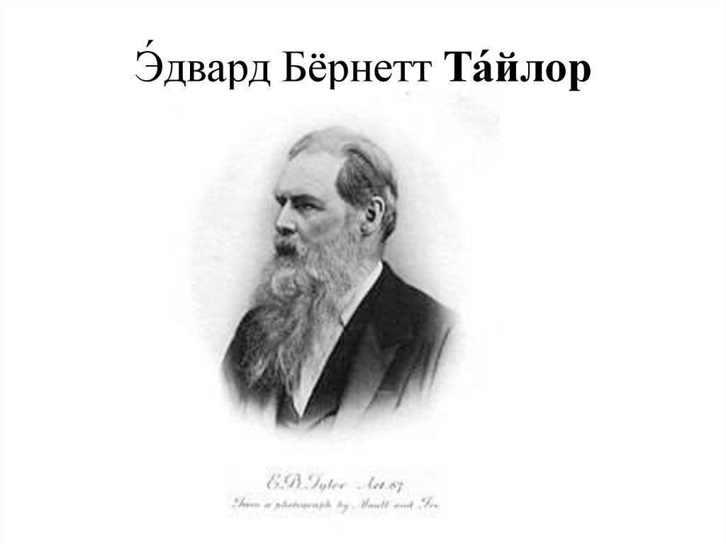 Биография Эдварда Эйра