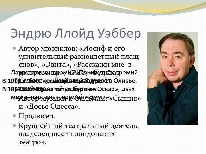 Концерты с музыкой уильяма ллойда уэббера в москве