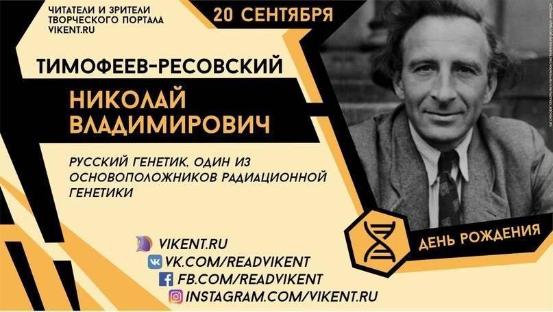 Тимофеев-ресовский, николай владимирович — википедия