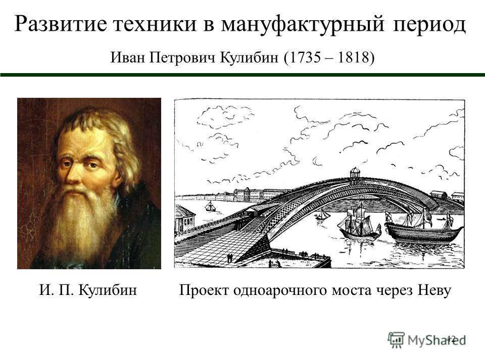 Что изобрел кулибин и. п.: самые известные творения талантливого мастера