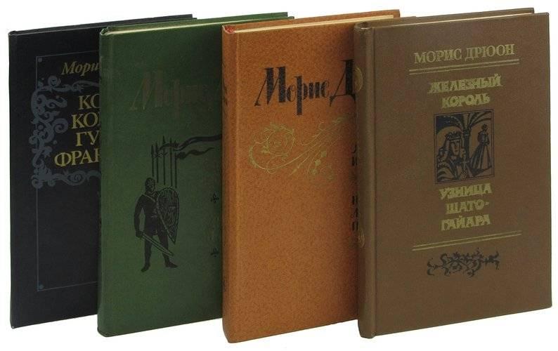 Морис дрюон – биография, фото, личная жизнь, книги, причина смерти