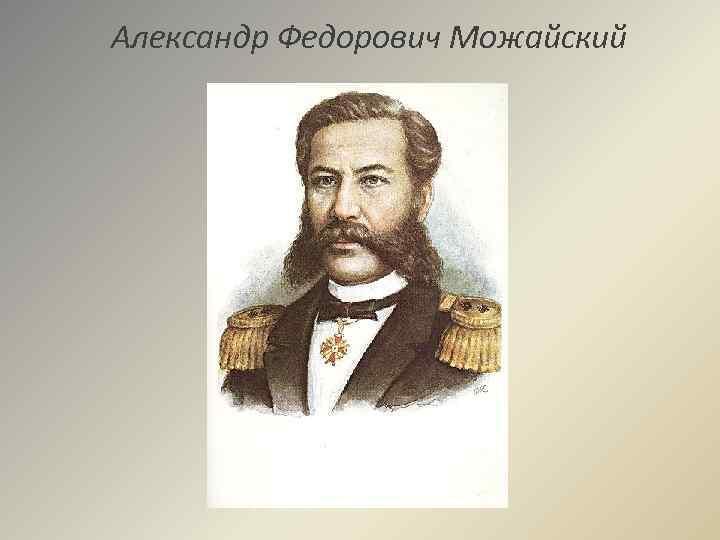 Можайский, александр фёдорович — википедия