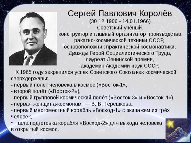 Биография сергея королёва