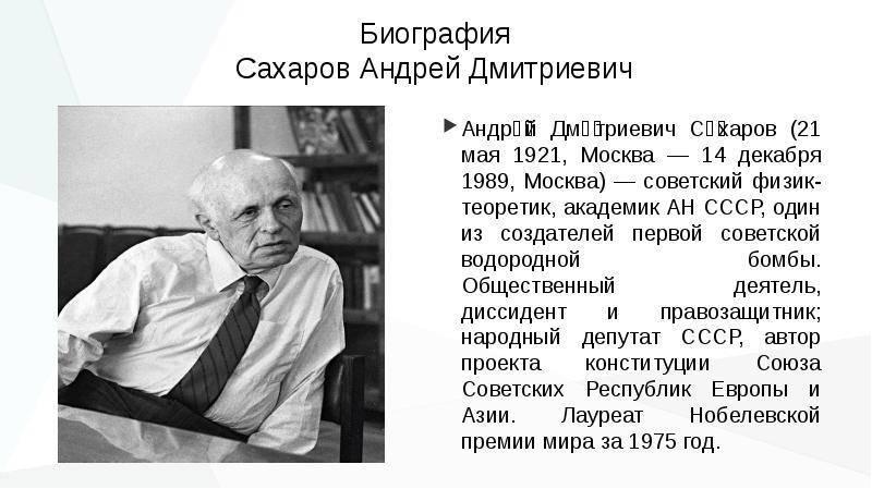 Андрей сахаров - борец за мир и созхдатель атомной бомбы