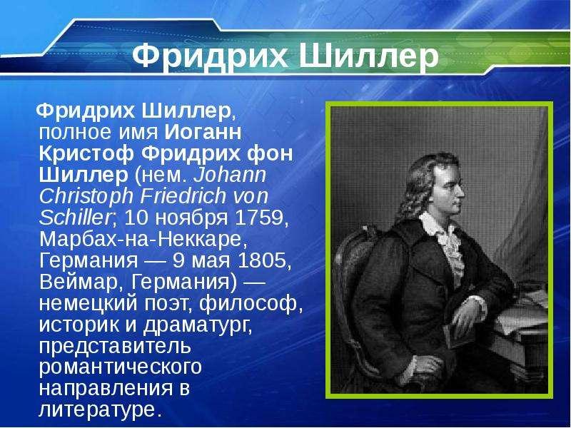 Фридрих шиллер биография, вклад и работы / общая культура | thpanorama - сделайте себя лучше уже сегодня!