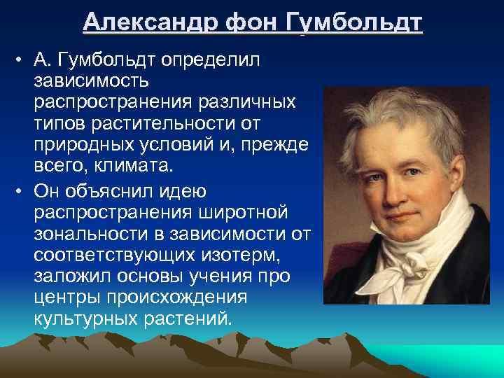 Вильгельм фон гумбольдт – один из основателей лингвистики