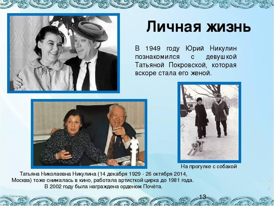Юрий никулин - биография, информация, личная жизнь, фото, видео