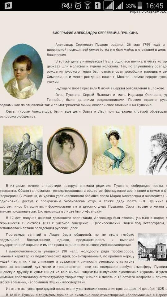 Краткая биография пушкина а. с.