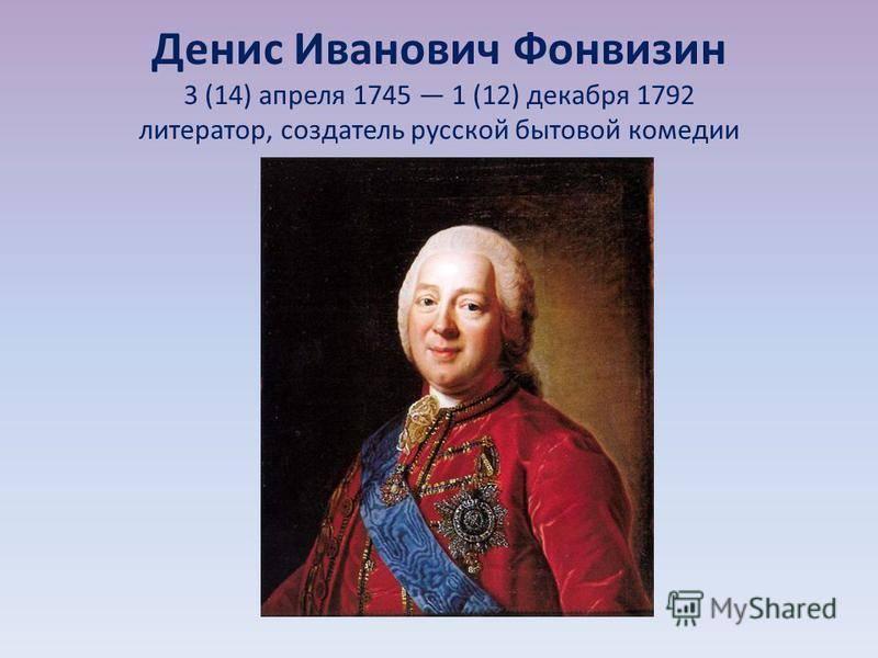 Биография д. и. фонвизина: основные факты и творческий путь