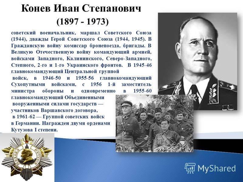 Иван конев — фото, биография, личная жизнь, причина смерти, военачальник - 24сми