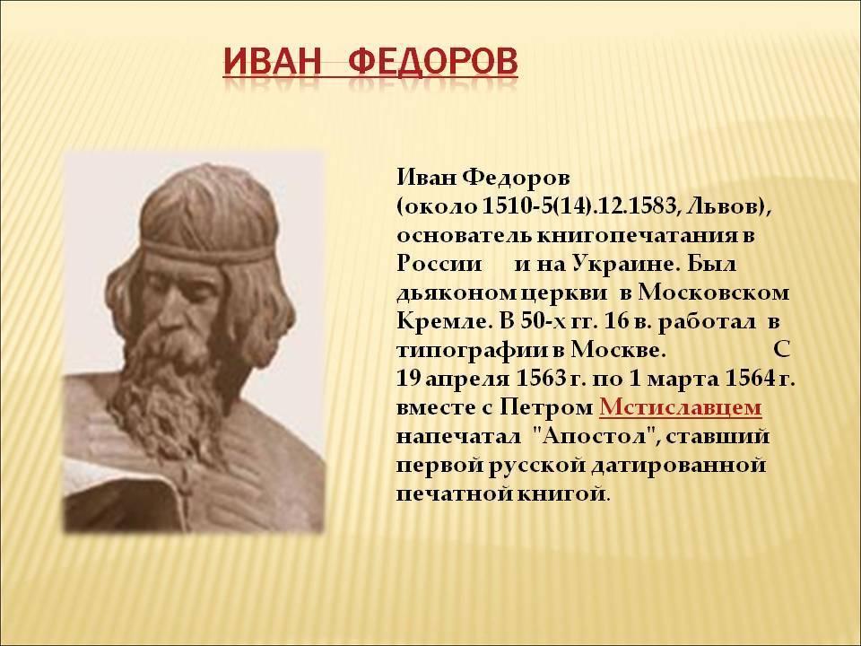 Фёдоров, иван евграфович — википедия