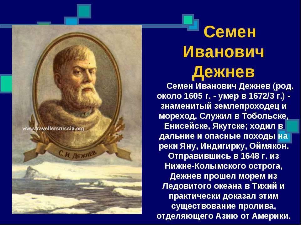 Великие русские путешественники, имена которых увековечены на географической карте