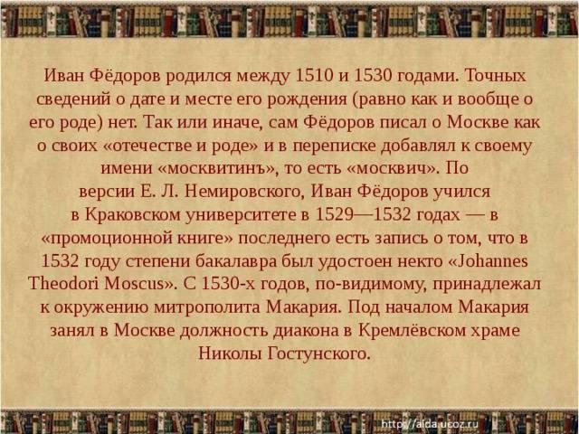 Дух и буквы: кто на самом деле принес в россию печатное слово | статьи | известия