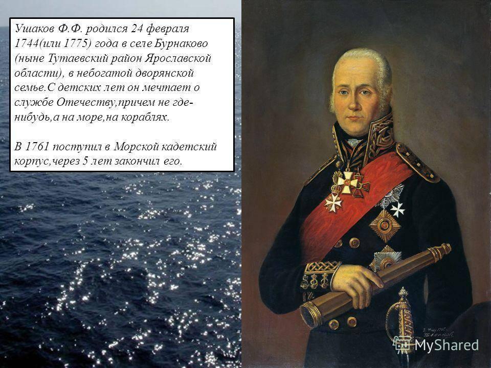 Вспоминая оподвигах адмирала ушакова. чемславен флотоводец?