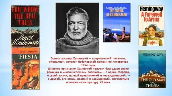 Краткая биография хемингуэя. интересные факты :: syl.ru