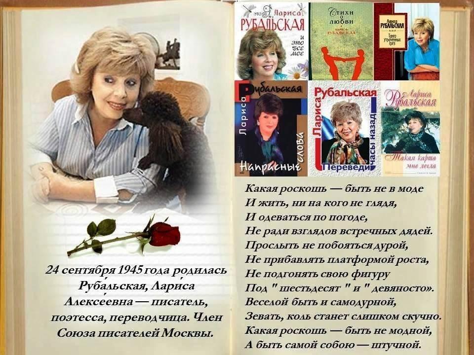 Биография Ларисы Рубальской