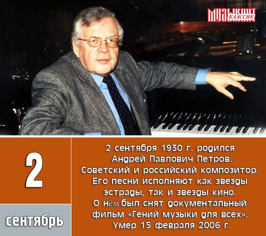 Андрей петров (композитор) википедия