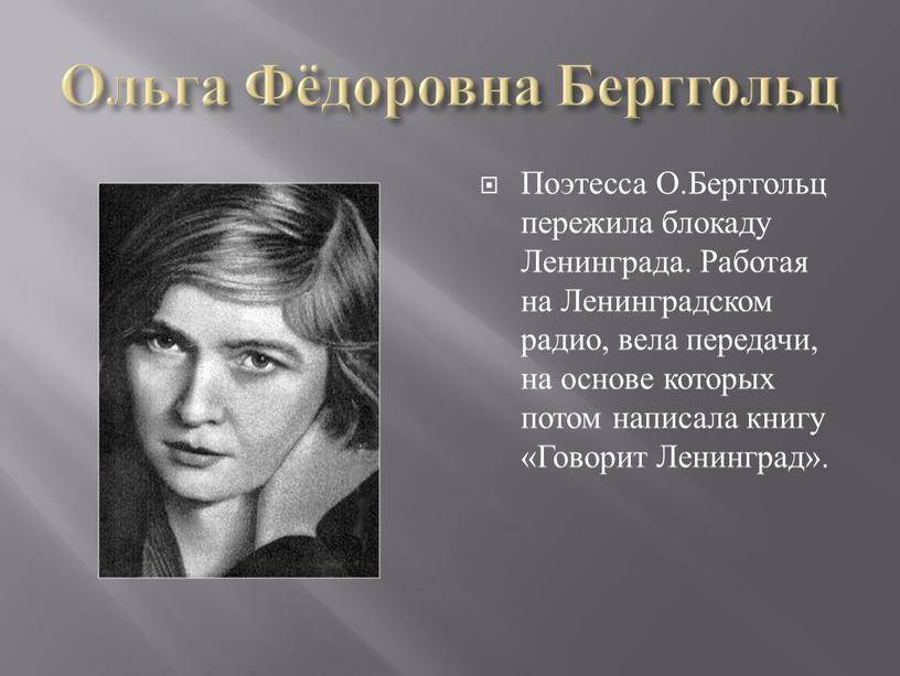 Мария берггольц - биография, информация, личная жизнь, фото