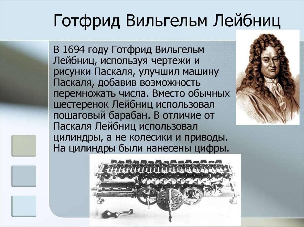 Краткая биография готфрида вильгельма лейбница