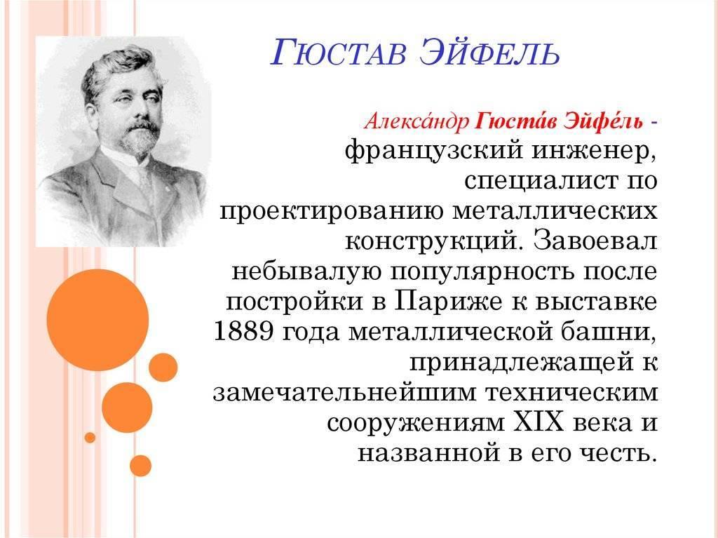 Эйфель, густав википедия