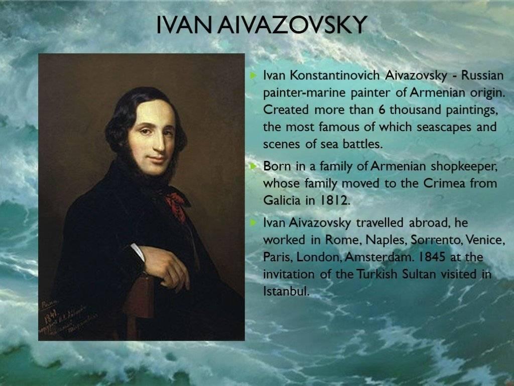 Айвазовский иван константинович   биография, картины художника