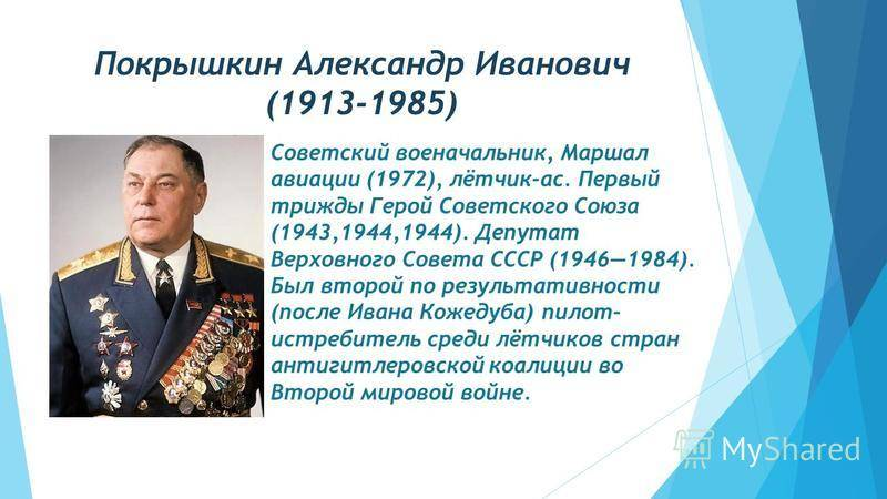 Александр покрышкин - биография, фото