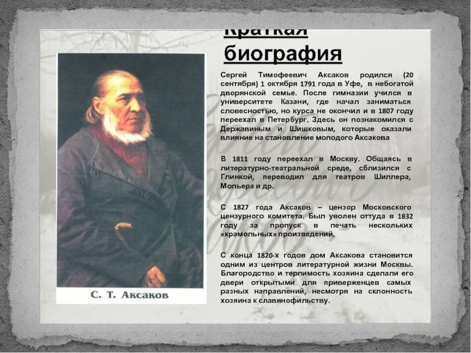 Биография Сергея Аксакова