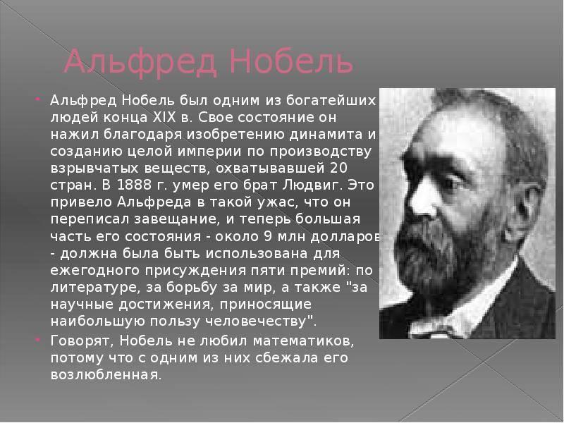 Альфред нобель - биография