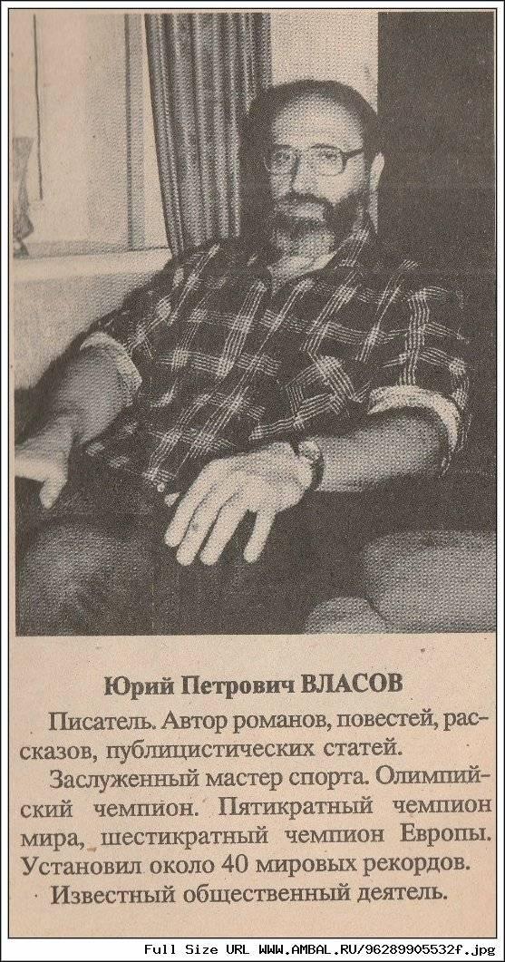 Биография Юрия Власова
