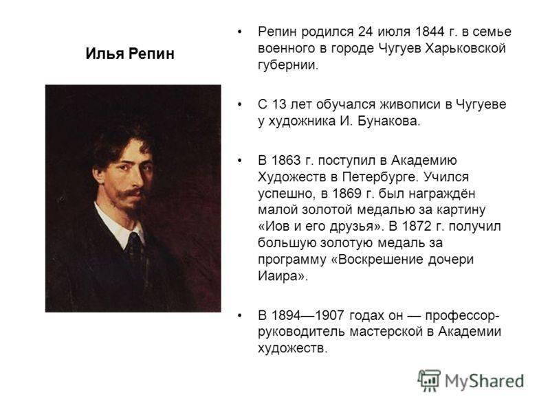 Краткая биография репина ильи ефимовича, о художнике и его картинах