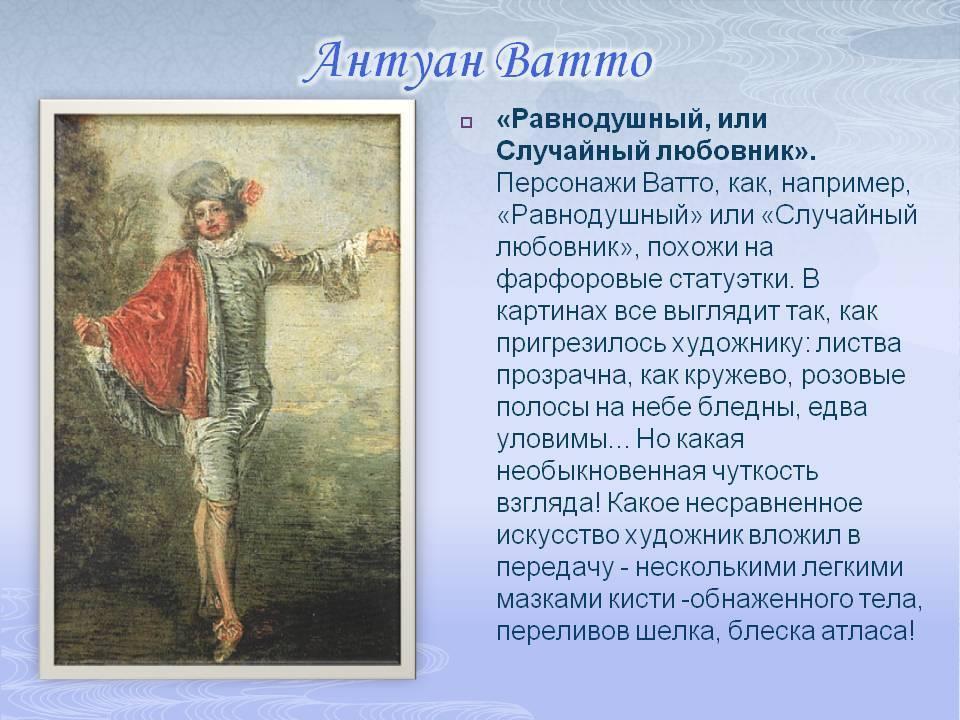 Антуан ватто — фото, биография, личная жизнь, причина смерти, картины - 24сми