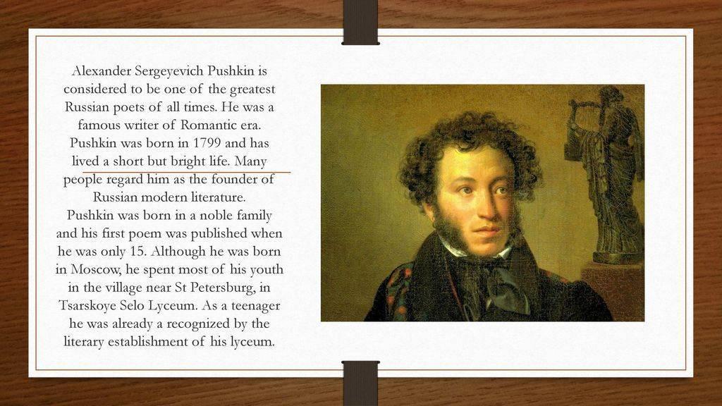 Биография пушкина – великие люди   megapoisk.com