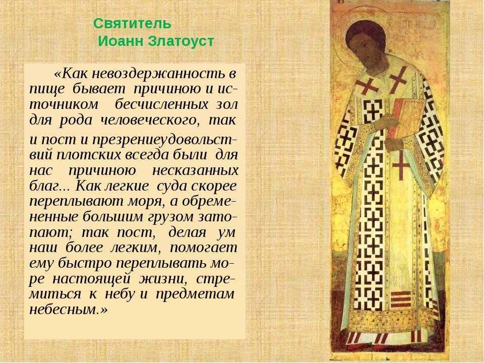 Иоанн златоуст – биография, фото, икона, молитва, храм - 24сми