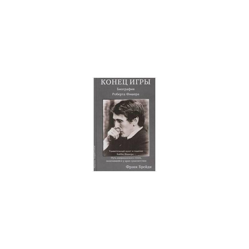 Роберт (бобби) фишер - биография, информация, личная жизнь
