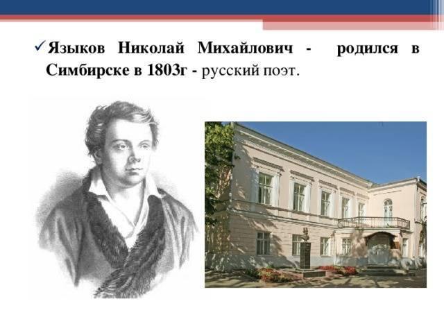 Языков николай михайлович