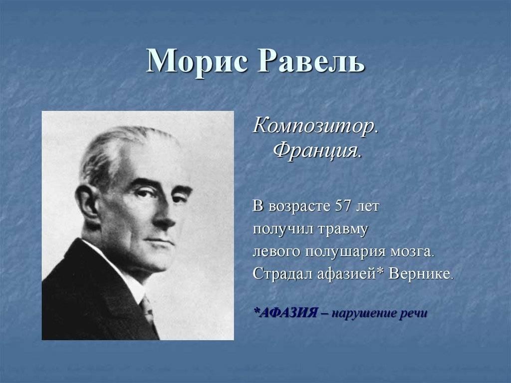 Морис равель (maurice ravel) | belcanto.ru