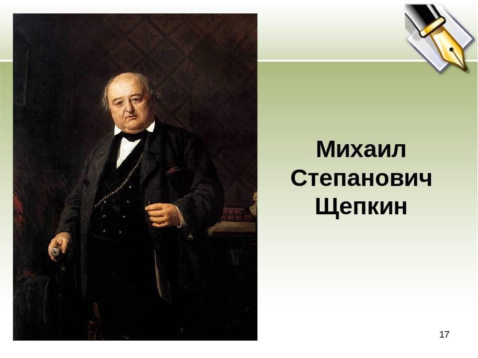 Михаил щепкин – фото, биография, личная жизнь, причина смерти, актер - 24сми