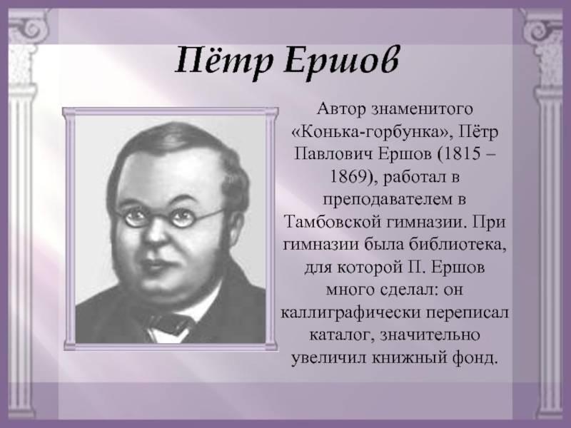 Петр ершов - портрет, биография, личная жизнь, причина смерти, поэт - 24сми