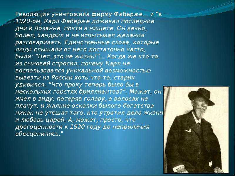 Известный российский ювелир карл фаберже: биография, творчество, память. яйца фаберже :: syl.ru