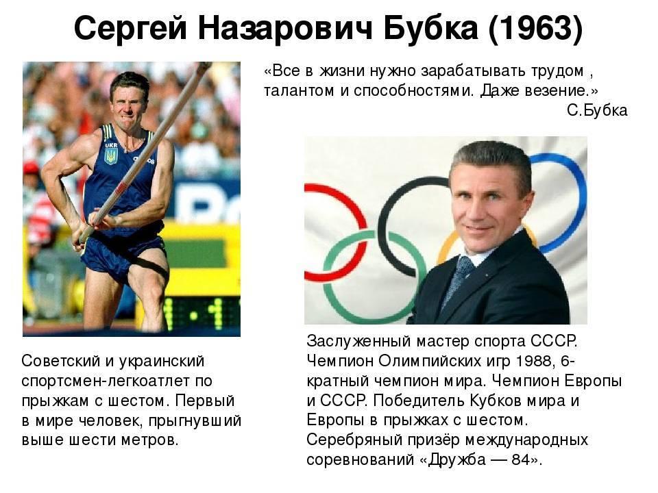 Сергей бубка — непобедимый советский прыгун с шестом