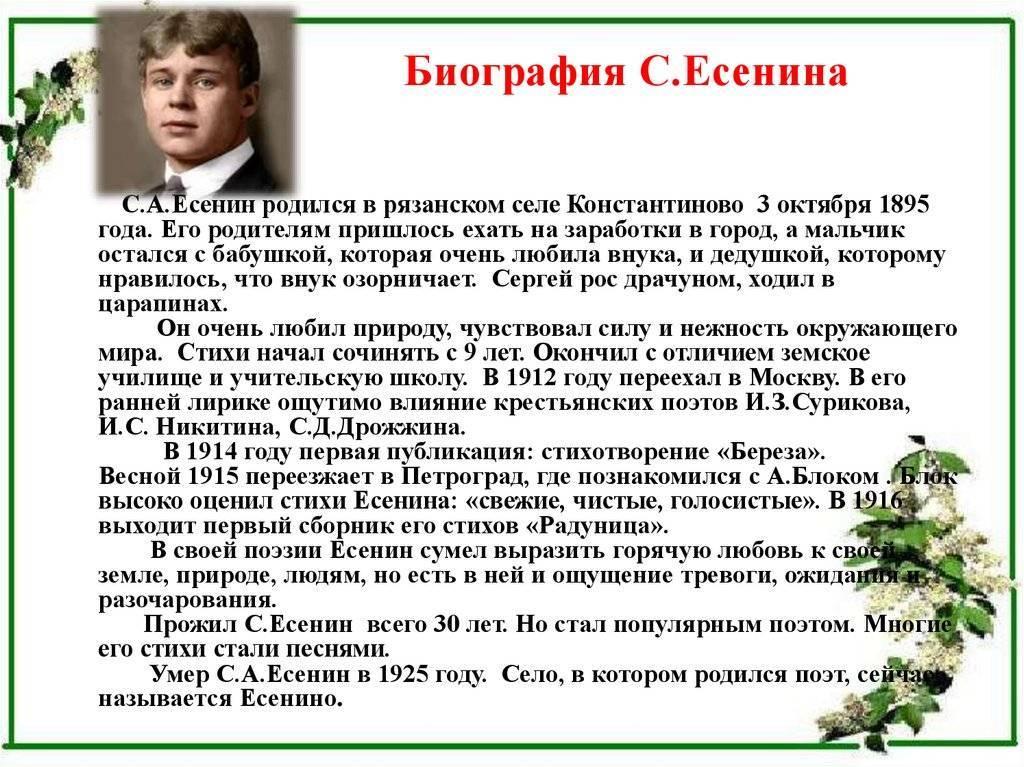 Биография и творчество есенина. стихи сергея есенина :: syl.ru
