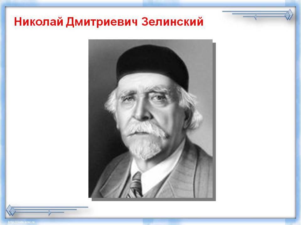 Биографияниколая дмитриевичазелинского